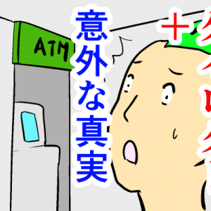 【意外な真実】ゆうちょダイレクト+(プラス)にすると発生する意外なデメリット
