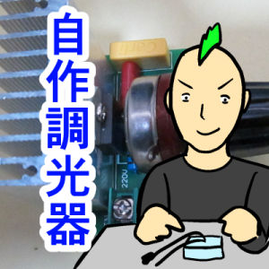 【電子工作】激安簡単 自作調光器の作り方