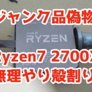 【偽物CPU分解】Ryzen7 2700Xのジャンク品を殻割りした結果