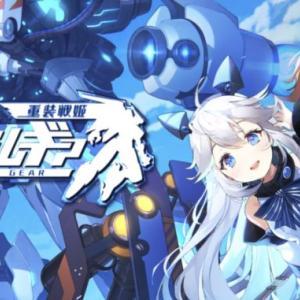 【ファイナルギア-重装戦姫-】リセマラガチャ当たりキャラランキング!