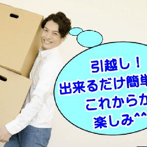 大阪へ転勤なら単身赴任マンションを選ぼう!