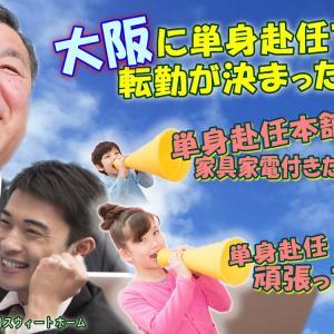 大阪へ転勤の賃貸なら広いワンルームで家具付き賃貸