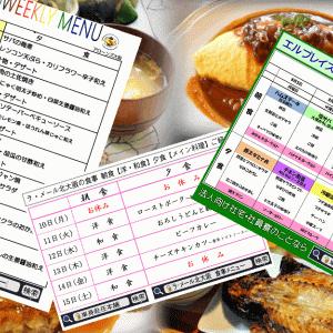 食事メニュー公開サイトのご紹介★大阪食事付き賃貸(食堂完備)