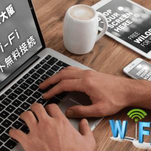 新大阪でサービス充実家具付き賃貸に無料Wi-Fi(ワイハイ)導入