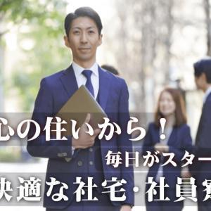 江坂・新大阪・梅田周辺など大阪で複数戸の社員寮や社宅探しに!