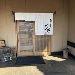 天ぷら・和食 てんや Tenya