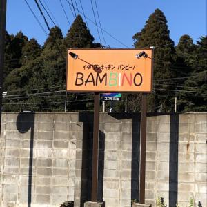 バンビーノが閉店。。。