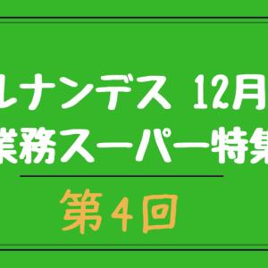 【業務スーパー特集・第4弾】ヒルナンデス12月9日放送回・おすすめ商品&レシピ