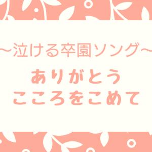 【おすすめ卒園ソング】親が感動・号泣する名曲「ありがとうこころをこめて」