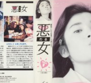 昔の名曲に癒されて…石田ひかり主演「悪女」の主題歌「thank you my girl」