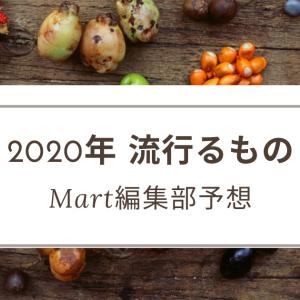 【2020年流行るものリスト】雑誌Martが予想!(ラー油ビーズ、ぬか漬けの素…など)