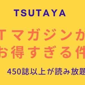 【Tマガジン】雑誌大好き&節約主婦は必見!月額400円で450誌以上が読み放題!