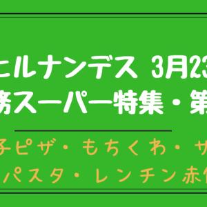 【3月23日放送ヒルナンデス】業務スーパー特集・第7弾!スー子さんレシピまとめ