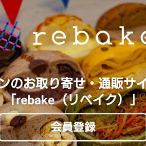 【フードロス対策】通常価格より安く購入できるパンの通販サイト【rebakeリベイク】