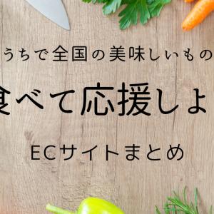 【食べて応援】新型コロナの影響で打撃を受けた【EC通販】の生産者・小売業者への支援まとめ