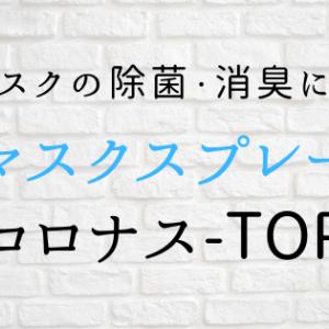 【マスク用除菌スプレー】除菌・消臭ができる【コロナス-TOP】