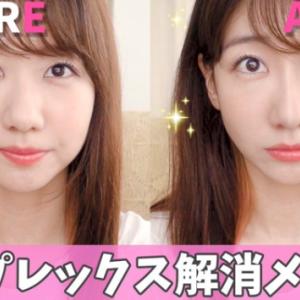 【鼻・面長コンプレックス】AKB48柏木由紀のメイク動画がめっちゃ参考になる件♡