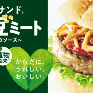 【新発売】ドトールの大豆ミートサンドは野菜たっぷりでダイエット中も食べたくなる