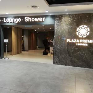 ネパール旅行記1-1 2019年8月情報!クアラルンプール国際空港 Plaza-Premium-Lounge 到着時でも使えるシャワー付きラウンジ!