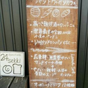 鎌倉のヴィーガンベーカリー古民家カフェ『kamakura24sekki』