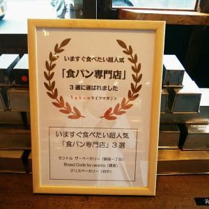 鎌倉の食パン専門店『Bread Code』トーストが最高に美味しい食パン!