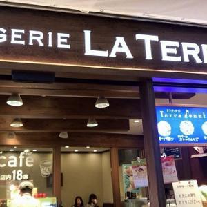 『La Terre(ラテール)』東京駅の改札内のパン屋さん
