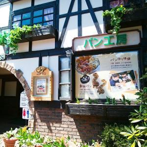富士サファリパーク内にある『パン工房』で子どもと一緒にパン作り♬