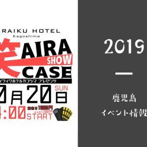 開催前10/20(日) あいら(笑)SHOW CASEが鹿児島県姶良市のアイライクホテル鹿児島で開催!