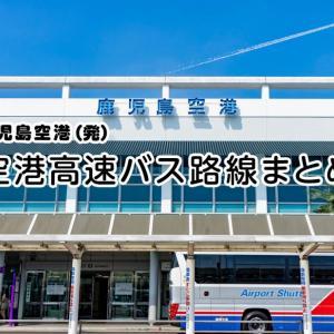 【2019年】鹿児島空港(出発)バス時刻表リンク集~分かりにくい鹿児島空港バスまとめ~