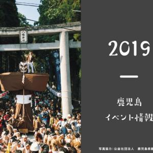 開催前11/3(日) 県下三大祭り「弥五郎どん祭り」が鹿児島県曽於市で開催!