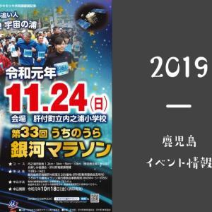 開催前11/24(日) 第33回うちのうら銀河マラソンが肝付町内之浦で開催!