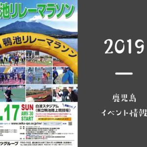 開催前11/17(日) 第8回かごしま鴨池リレーマラソンが白波スタジアム(県立鴨池陸上競技場)で開催!