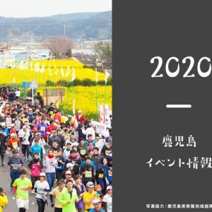 開催前1/12(日) 第39回いぶすき菜の花マラソンが鹿児島県指宿市で開催!
