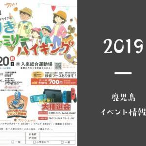 開催前10/20(日) 第31回いりきファミリーハイキングが入来総合運動場で開催!