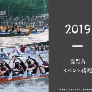 開催前10/20(日) 第35回南大隅町ねじめドラゴンボートフェスティバルが開催!