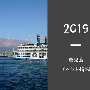 開催前11/2(土) 桜島フェリークルージング「おさかなクルーズ」 が開催!