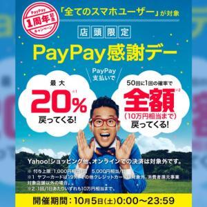 もうすぐ開催10/5(土) PayPay1周年記念感謝デー「50回に1回全額バック」が開催!