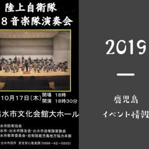 開催前10/17(木) 【入場無料】陸上自衛隊第8音楽隊演奏会が出水市文化会館で開催!