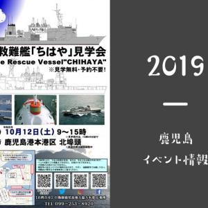 開催前10/12(土) 潜水艦救難艦「ちはや」見学会が鹿児島市の北埠頭で開催!