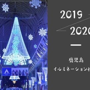 明後日開催11/16(土) 天文館イルミネーション点灯式が開催!