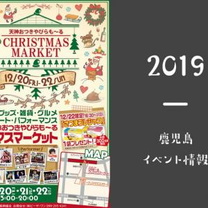 開催前12/20(金)~12/22(日) 第3回天神おつきやぴらも~るクリスマスマーケットが鹿児島市の天文館で開催!