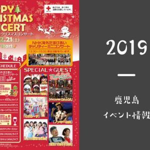 開催前12/21(土) 天文館本通りハッピークリスマスコンサートが開催!