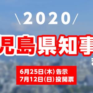 「三反園知事が集票依頼」南日本新聞のスクープでネットが騒然