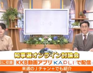 6/15(月) KKBオンライン討論会 立候補者7名が参加 三田園知事は欠席