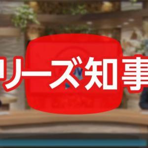 【MBCシリーズ知事選2回目】川内原発 運転延長の可否
