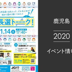 開催前11/14(土) 鹿児島市長選挙ネット討論会がYouTubeで開催!