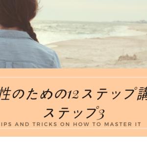 女性のための12ステップ講座:ステップ3 決心する
