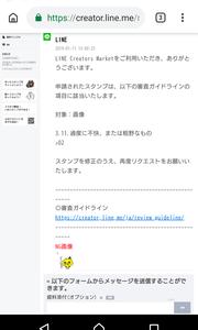 【解決方法】LINEスタンプのリジェクト(審査落ち)