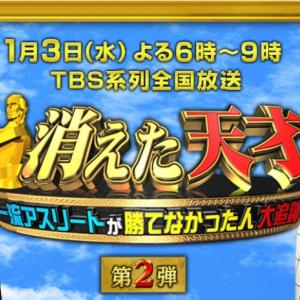 【TBS】『消えた天才』『クレイジージャニー』やらせで打ち切り!!