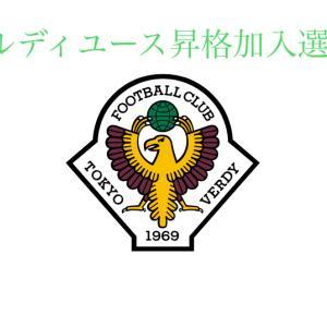 【2020年版】東京ヴェルディ ユース/歴代トップ昇格選手・加入選手一覧